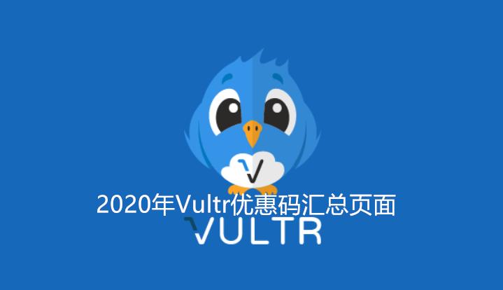 2020年Vultr优惠码