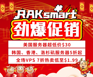 RAKsmart新年活动