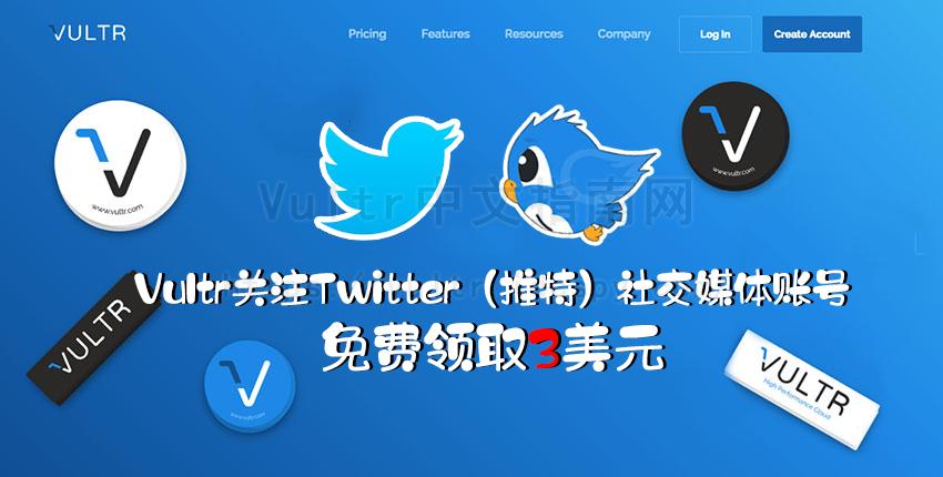 Vultr关注 Twitter(推特)社交媒体账号免费领取 3 美元